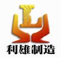 江苏利雄电器制造有限企业