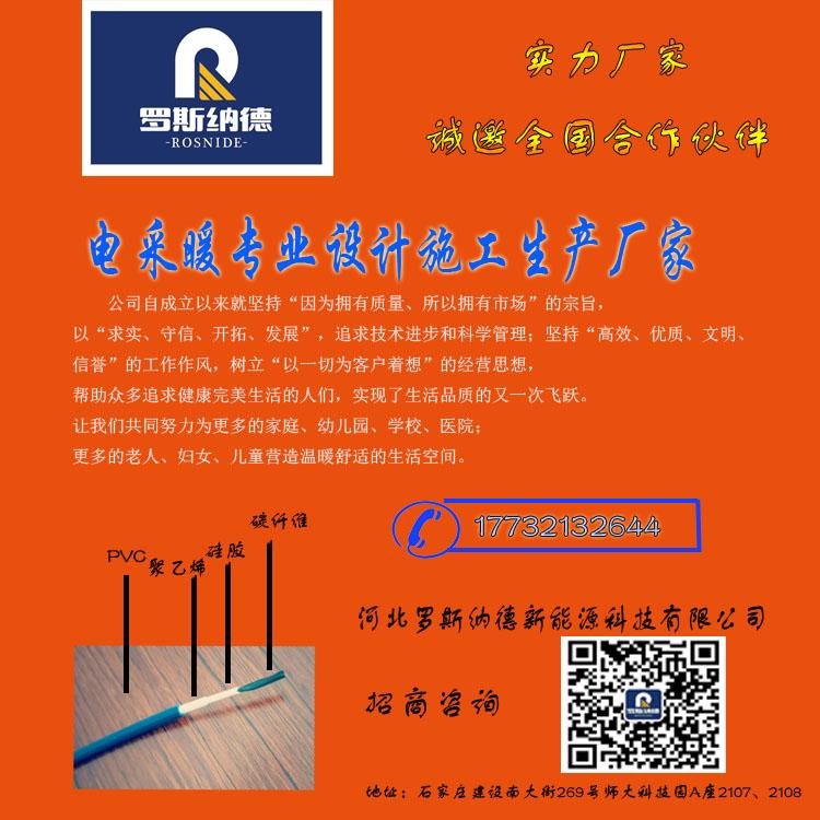 24k碳纤维发热线生产厂家