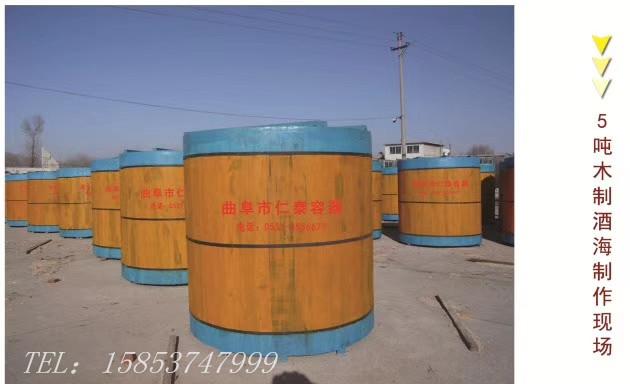 木质白酒包装桶