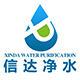 郑州信达净水材料有限公司