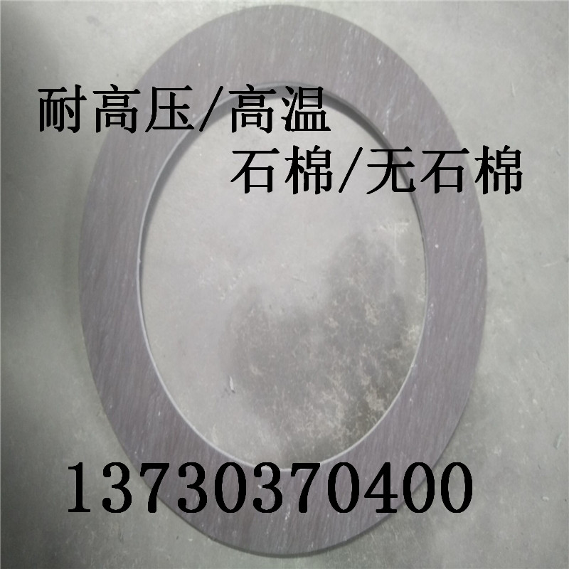 台州临海四氟包石棉板垫片厂家先容
