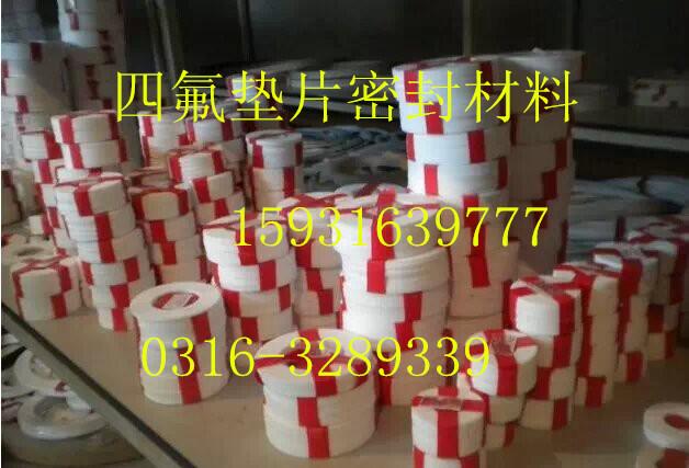 漯河聚乙烯四氟垫片-软四氟膨体密封垫片分销商