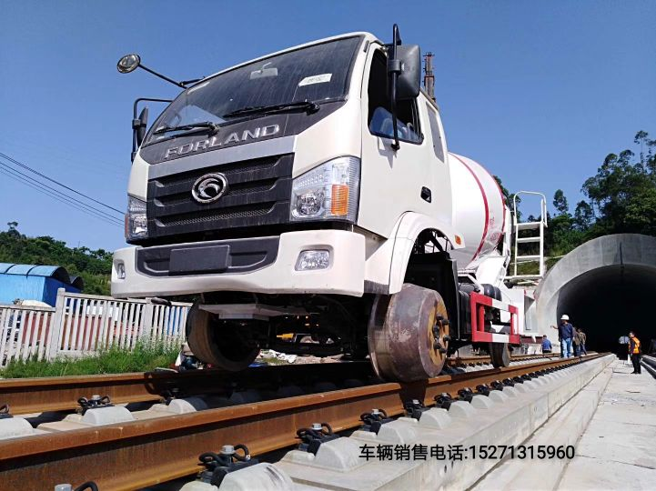 铁路用搅拌车