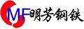 武安市明芳钢铁有限公司