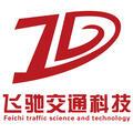 南宁飞驰交通科技科技有限公司