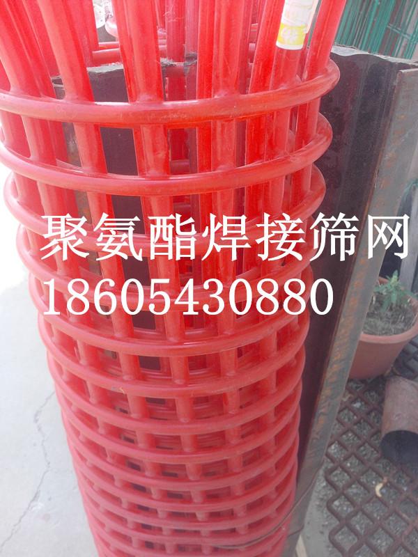 聚氨酯焊接筛网