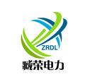 河北臧荣电力科技有限公司