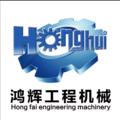 济宁鸿辉工程机械设备有限公司