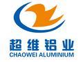 济南超维铝业有限公司
