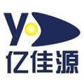 亿佳源(北京)商贸有限企业上海分企业