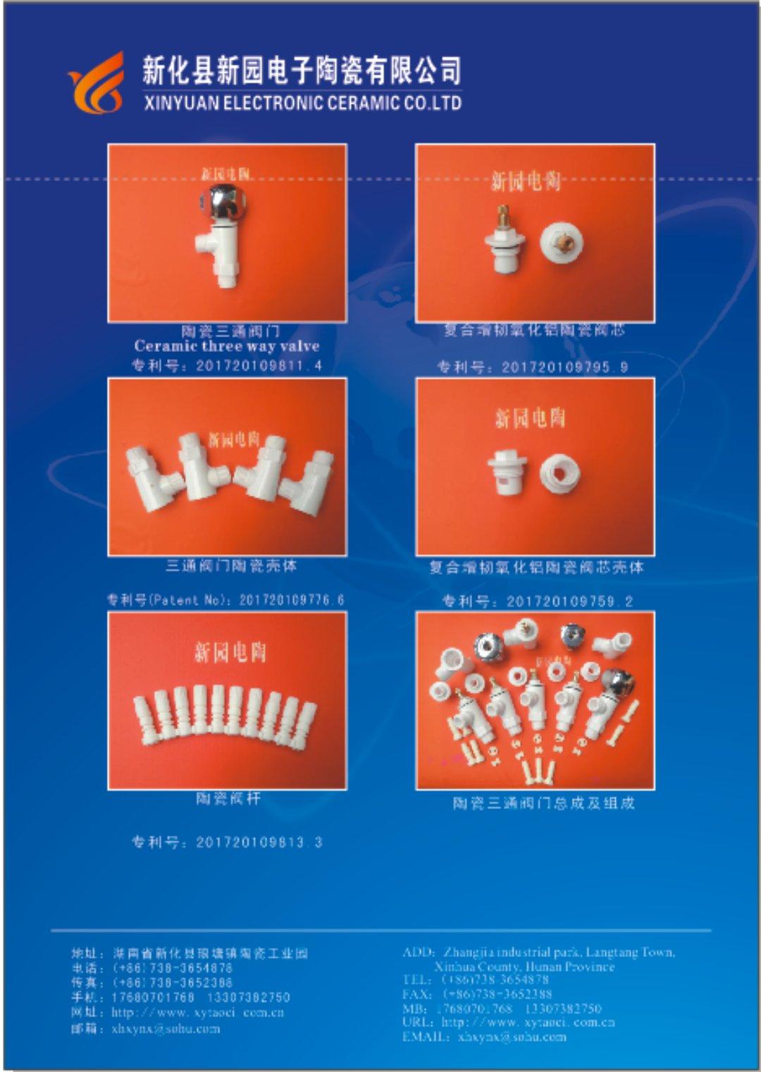 陶瓷阀价格_新园电子陶瓷提供报价合理的陶瓷阀
