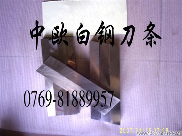供应白钢刀韧性强度白钢刀精磨圆棒白钢刀方车刀
