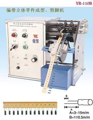 亿荣YR-110C全自动带装立式零件成型机(图)(供应)