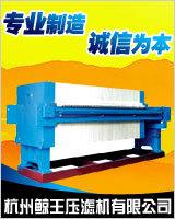 厂家直销高效压滤机---杭州