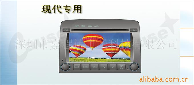现代御翔专用车载DVD+GPS导航触摸蓝牙(图)