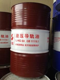 长城L-HG68液压导轨油170kg