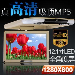 荐!12.1寸吸顶显示器高清全角度屏车载电脑显示器MP5VT