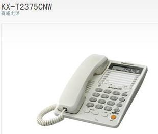 松下KX-T2375CNW带免提商务办公有绳电话机