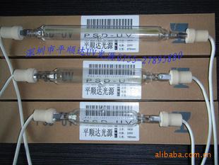 平顺达厂家直销各种规格晒版灯,晒版机专业用灯