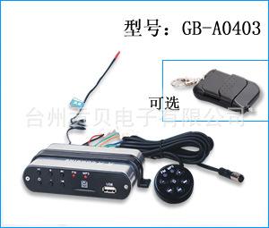 12V收音豪华款MP3播放器(可选遥控功能)