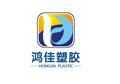 东莞市鸿佳塑胶原料有限公司