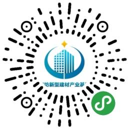 廊坊新型建材产业基地