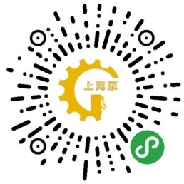 上海水泵产业基地