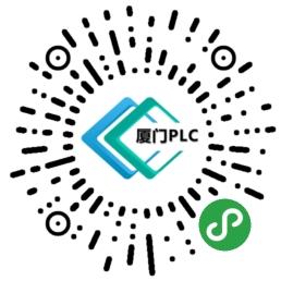 厦门PLC产业基地