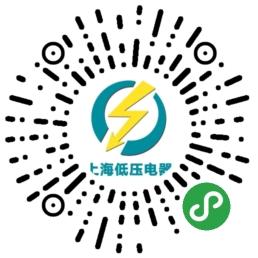 上海低压电器产业基地