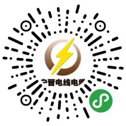 寧晉電線電纜產業基地