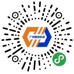 广州数控机床产业基地