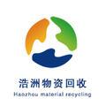 江苏浩洲物资回收有限企业