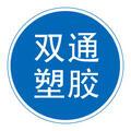 清河县双通塑胶制品有限企业