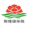 山东斯博康环保科技有限企业