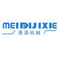 上海美涤服装机械有限企业