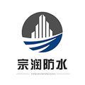 寿光市宗润防水材料有限企业