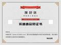 上海琰书流体科技有限企业