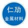 天津市仁劢金属材料有限企业