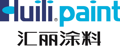 上海汇丽涂料有限企业