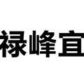江苏禄峰宜环境工程有限企业