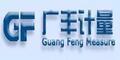 东莞市广东省丰计量仪器有限公司