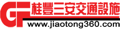深圳市桂丰交通工程有限公司