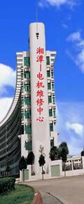 广州市黄埔区湘潭电机修理厂