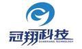 广州市冠翔电子科技有限企业