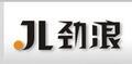 深圳劲浪电子有限企业
