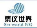 广州集仪电子科技有限公司销售部
