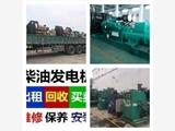 海西蒙古族藏族自治州发电机回收,发电机组高价回收,发电机回收中心