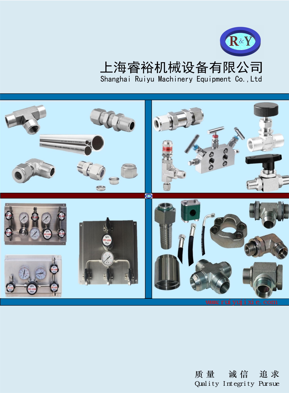 上海睿裕机械设备有限公司样本
