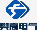 乐清樊高电气有限企业