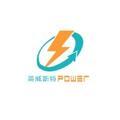 英威斯特(山东)电源科技有限企业